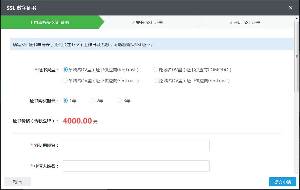 SSL数字证书申请表单.jpg