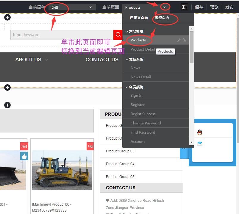 把product页面切换为当前页面