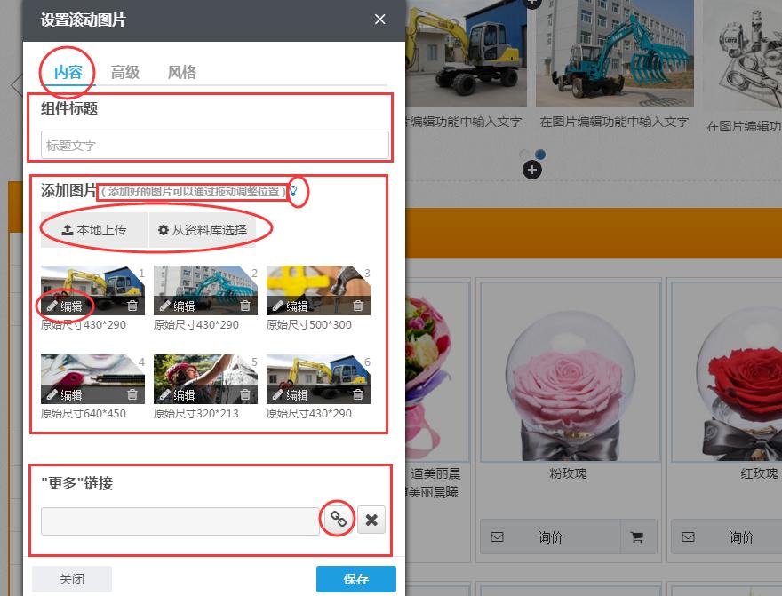 """设置组件标题、添加图片、""""更多""""链接、图片尺寸"""