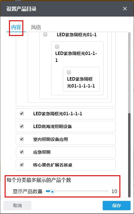 产品目录组件.png