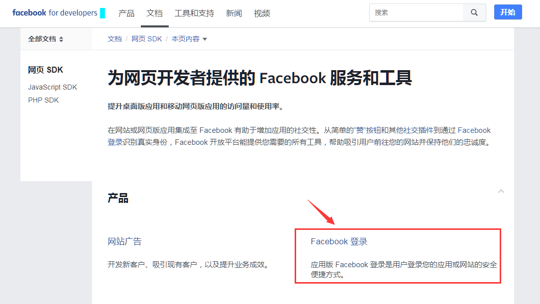 Facebook开发者工具