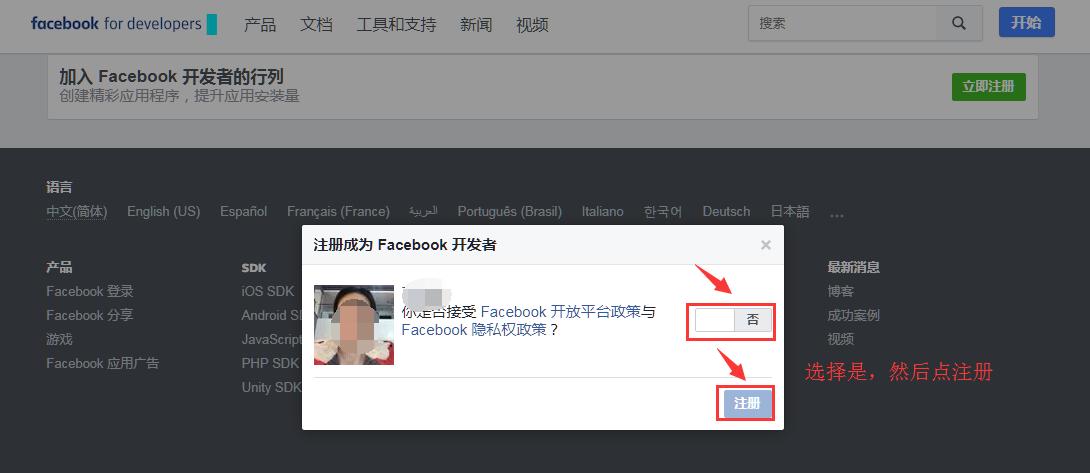 立即注册Facebook