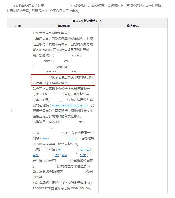 广东省管局审核特别要求