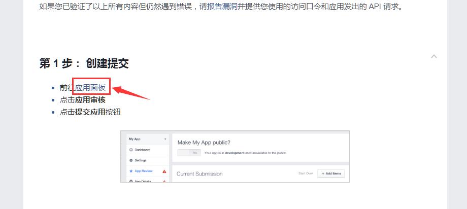 Facebook创建提交