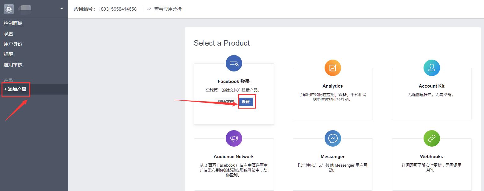 添加产品 设置登录