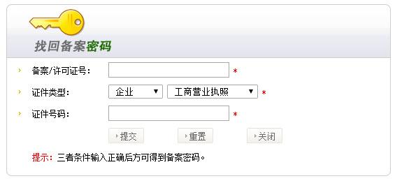 输入信息找回备案密码.jpg