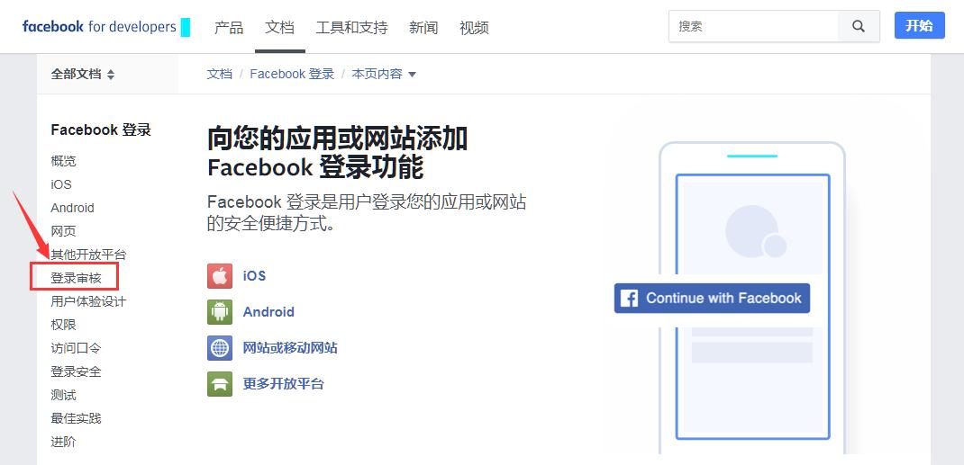 在网站添加Facebook登录功能