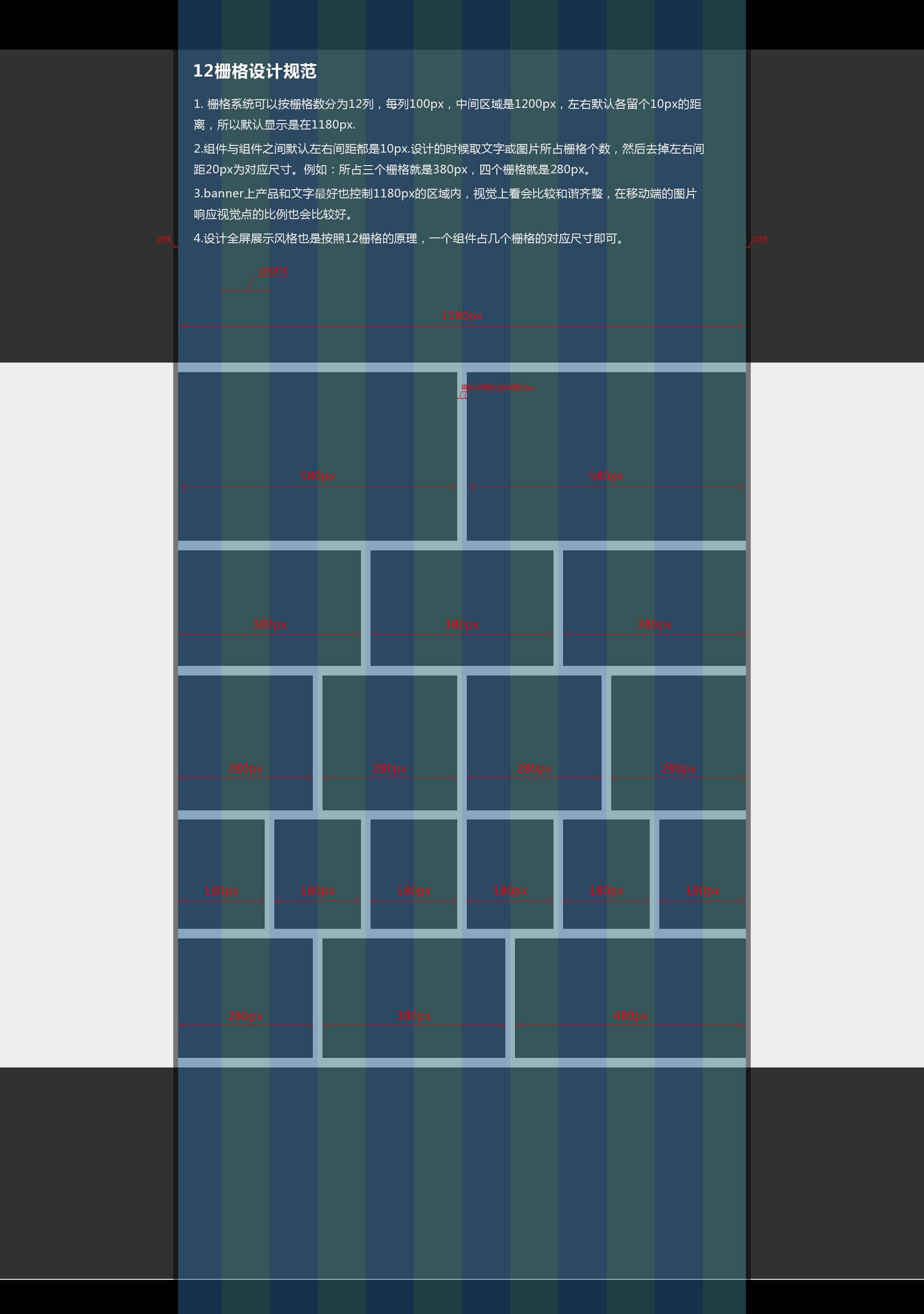 12栅格设计规范.jpg