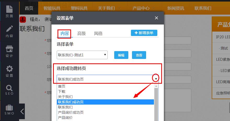 查看客户提交信息之后跳转的页面是哪个