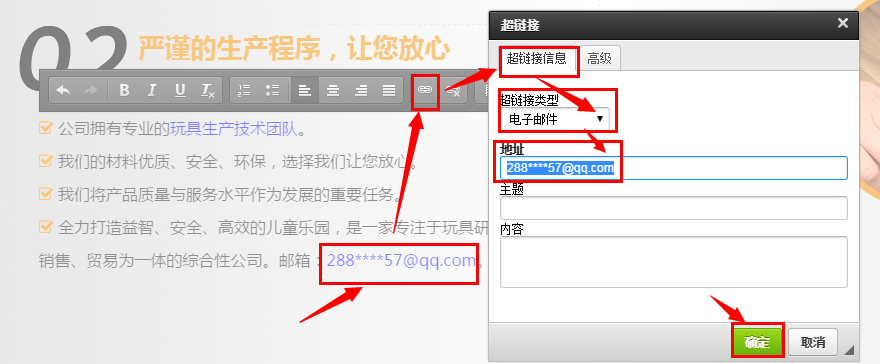 选中邮箱.png
